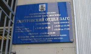 Дмитровский ЗАГС - график работы