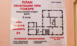 Мещанский ЗАГС - план