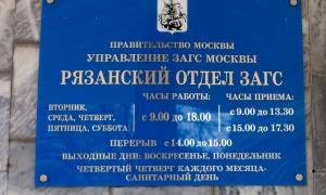 Рязанский ЗАГС - график работы