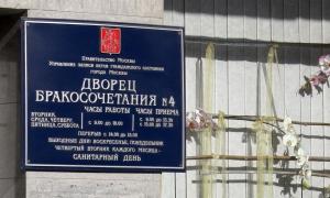 Савеловский ЗАГС - график работы