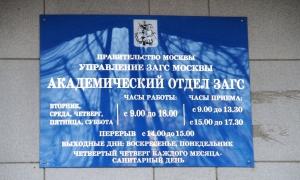 akademicheskii-zags-09