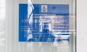 Богородский ЗАГС - график работы