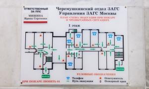 Черемушкинский ЗАГС - план