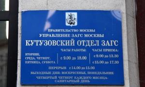 Кутузовский ЗАГС - график работы