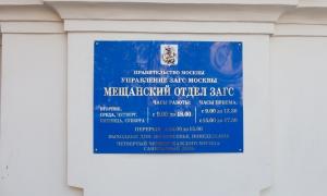 Мещанский ЗАГС - график работы